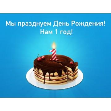 Празднуем день рождения - нам 1 год!